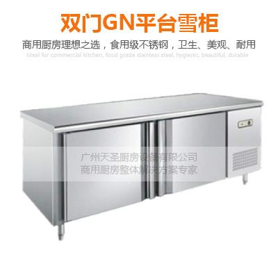 双门GN平台雪柜-广州专业厨房设备制造厂家