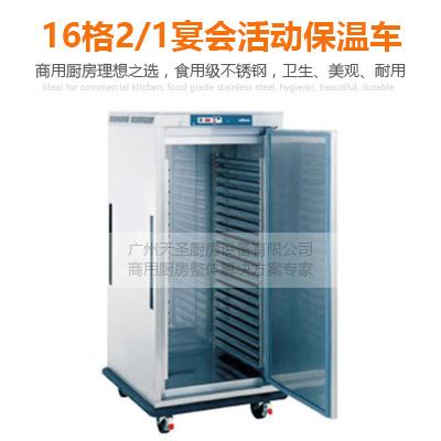 16格2/1宴会活动保温车-广州专业厨房设备制造厂家