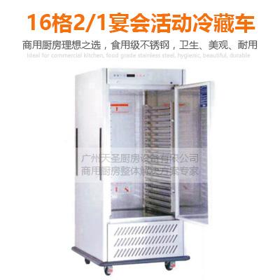 16格2/1宴会活动冷藏车