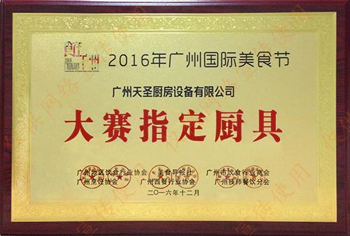 广州国际美食节大赛指定厨具——天圣厨具荣誉资质
