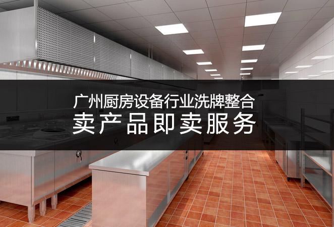 广州厨房设备行业洗牌整合,卖产品即卖服务