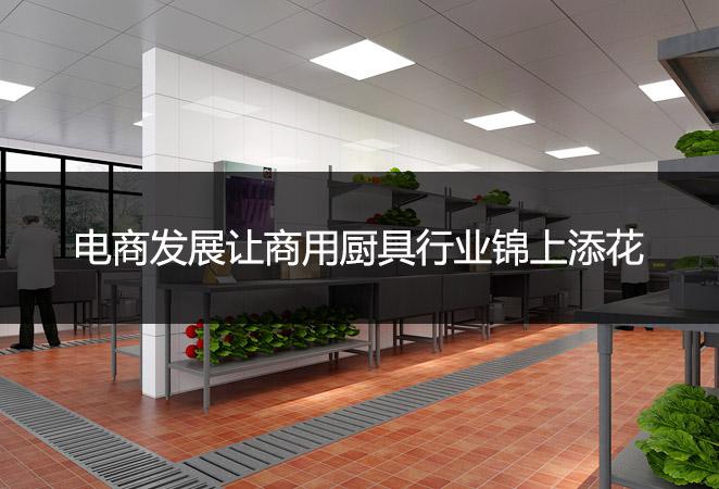 电商发展让商用厨具行业锦上添花,更上一层楼