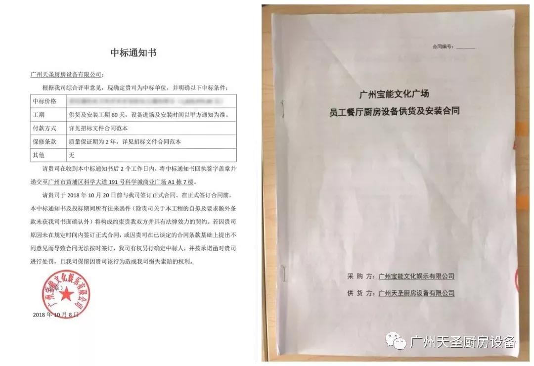 热烈庆祝广州万博手机版max与宝能集团成功签约达成战略合作