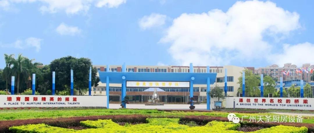 广州天圣碧桂园国际学校厨房改造项目回顾