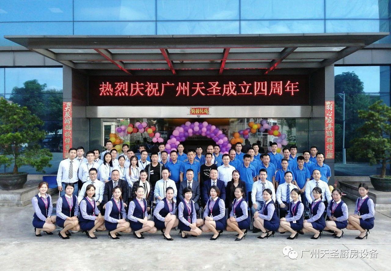 广州天圣四周年庆典1