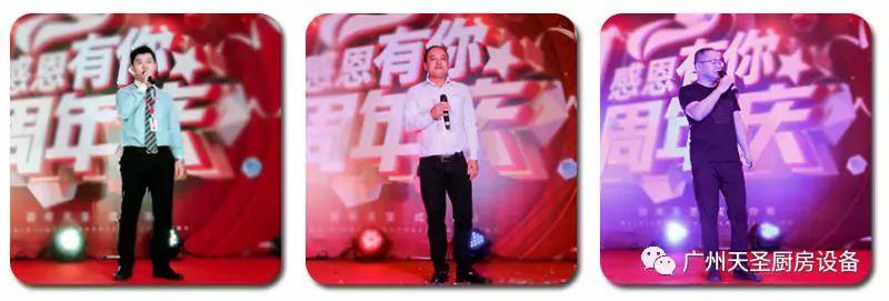 广州天圣四周年庆典13