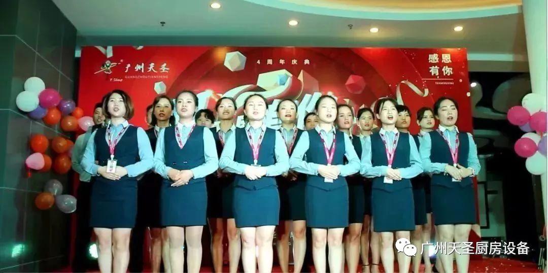 广州天圣四周年庆典15
