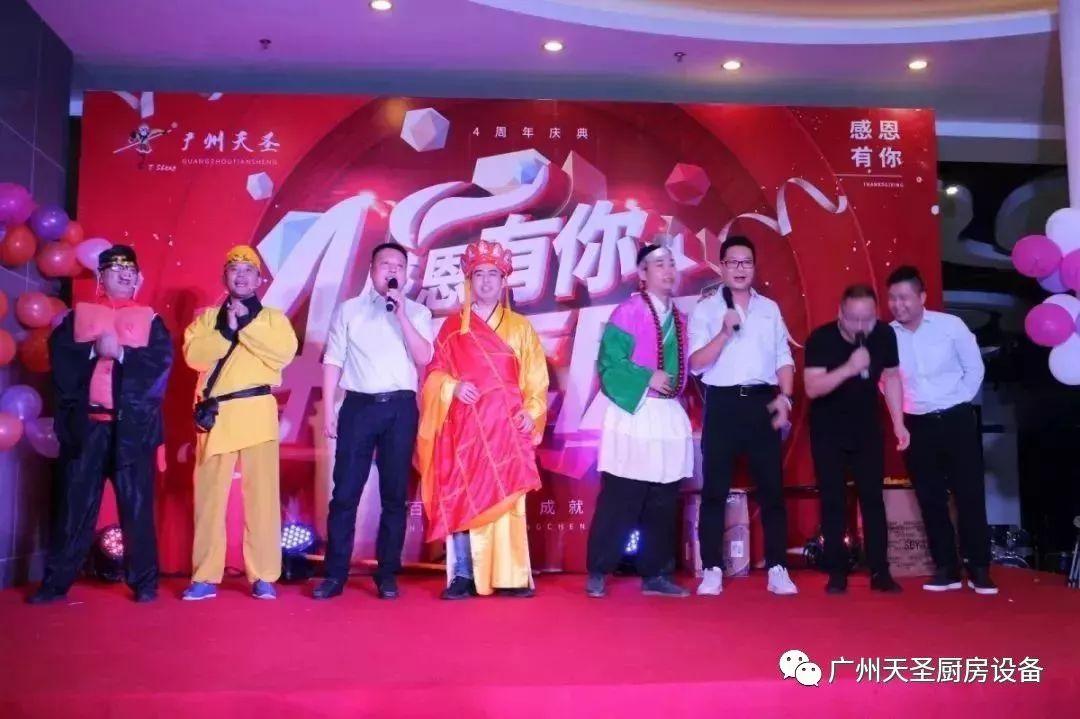广州天圣四周年庆典7