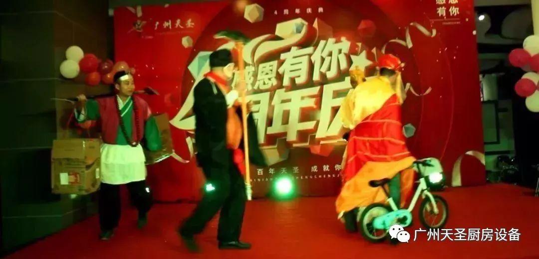 广州天圣四周年庆典8