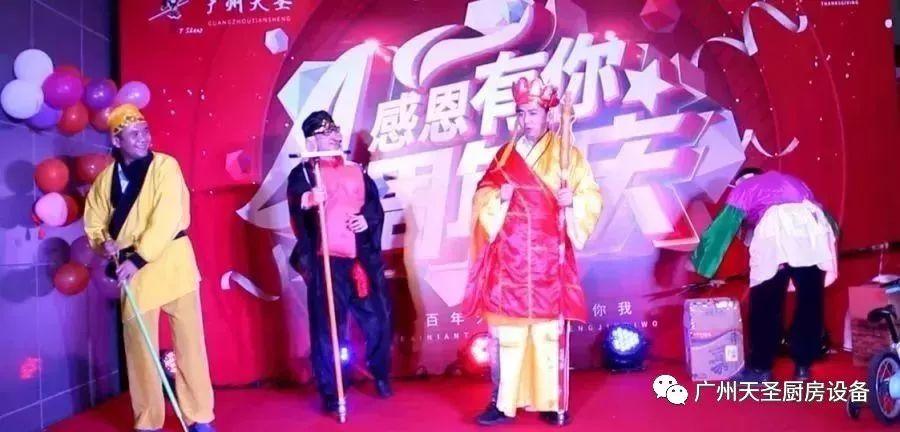 广州天圣四周年庆典9