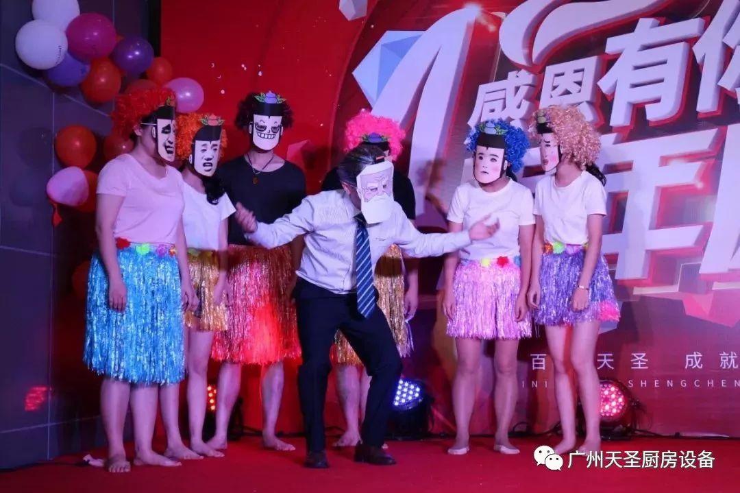 广州天圣四周年庆典10
