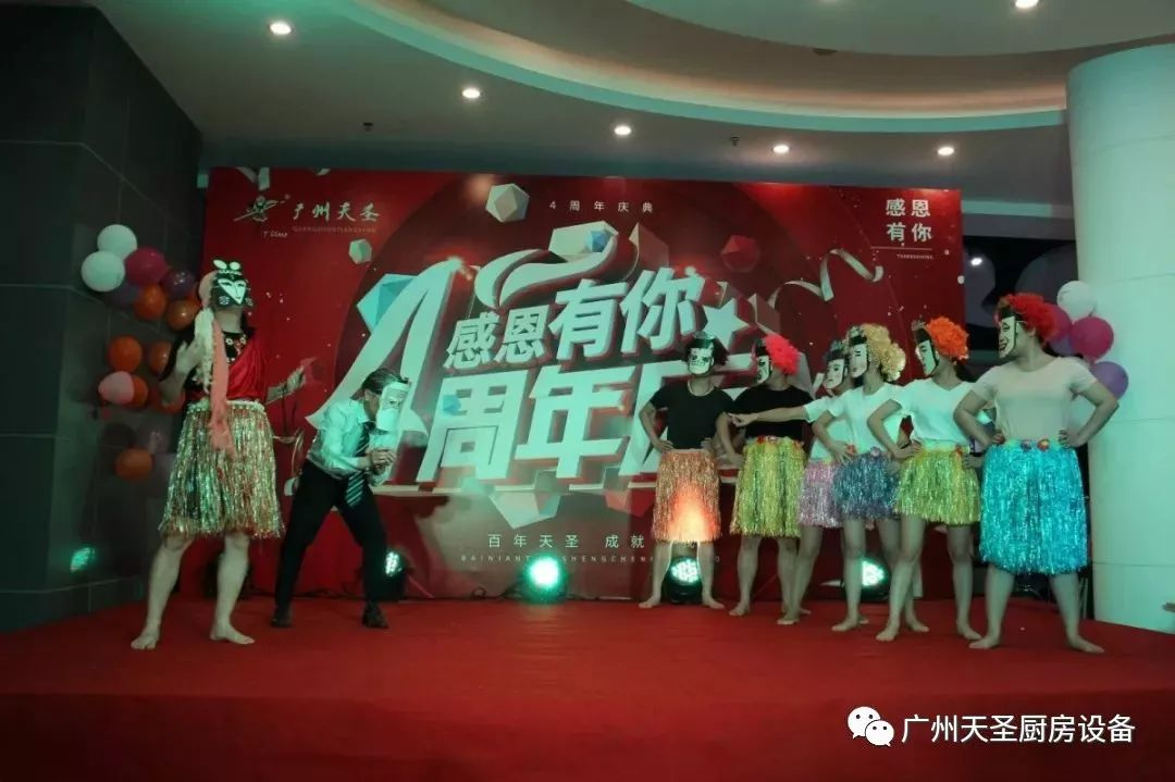 广州天圣四周年庆典11