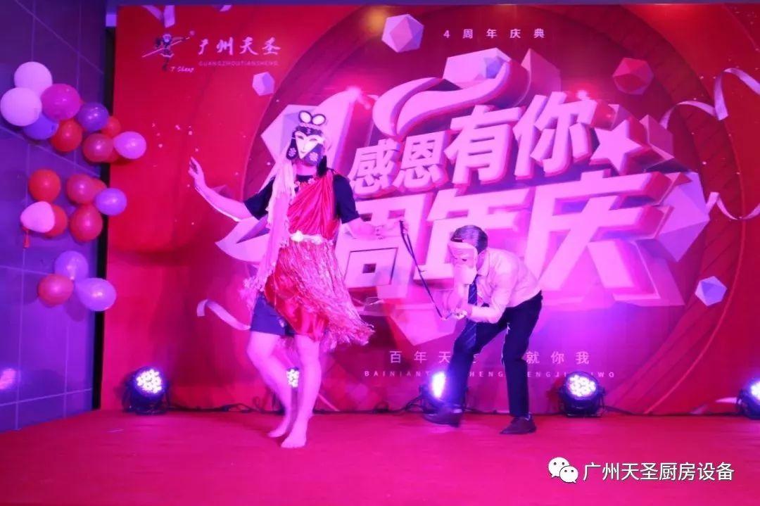 广州天圣四周年庆典12