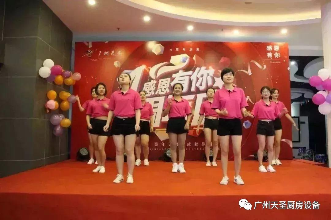 广州天圣四周年庆典17