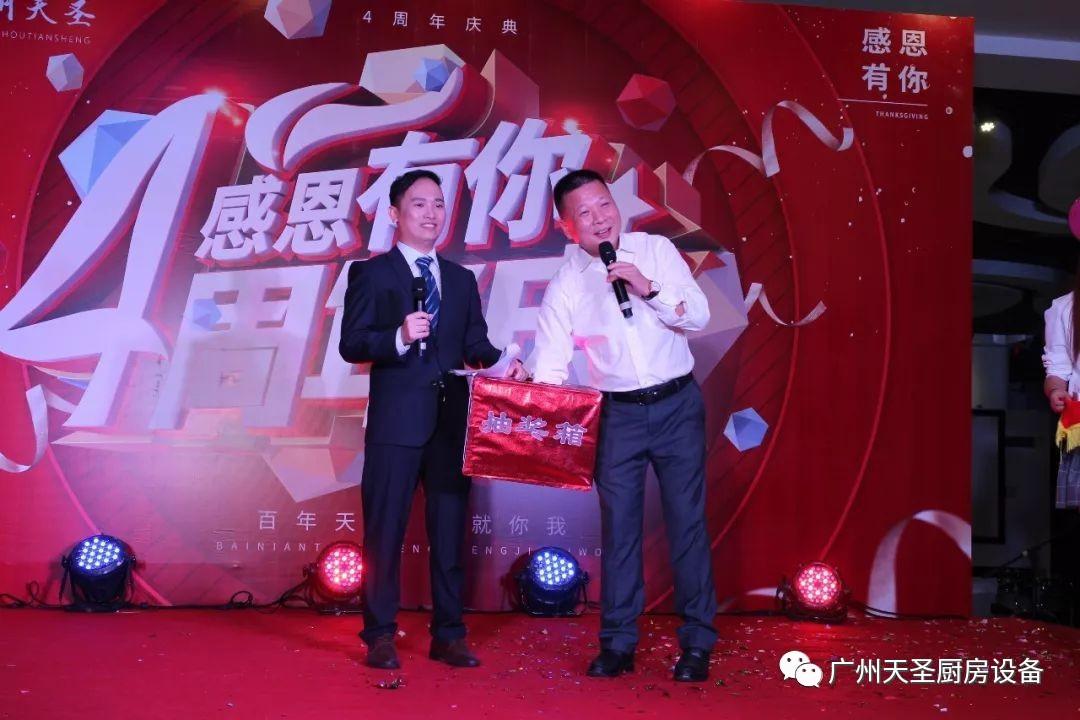 广州天圣四周年庆典19