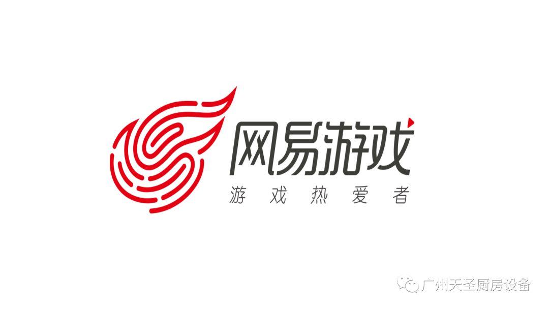 广州天圣成功签下广州网易游戏总部基地员工厨房项目
