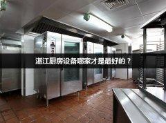 湛江厨房设备哪家才是最好的?