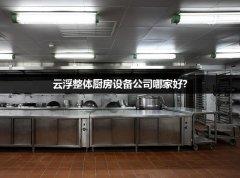 云浮整体厨房设备公司哪家好?