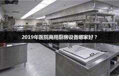 2019医院商用厨房设备哪家好?