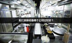 阳江厨房设备哪个公司比较好?