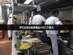 学校后厨设备装修设计的三个要点