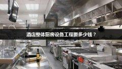 酒店整体厨房设备工程要多少钱?