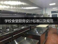 学校食堂厨房设计标准以及规范