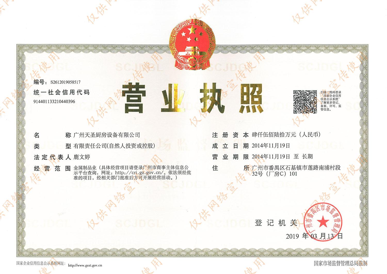 营业执照——天圣亚博国际网页登录荣誉资质