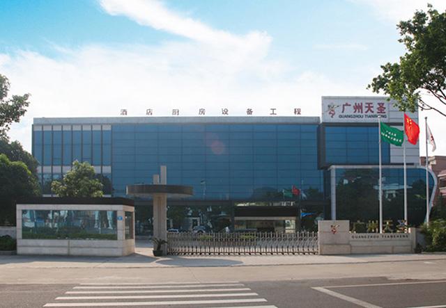 天圣公司办公大楼