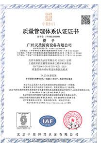 ISO9001-2015质量管理体系认证证书