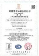 ISO14001-2015质量管理体系认证证书