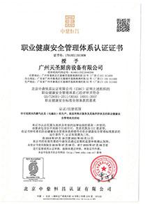 OHSAS18001-2007职业健康安全管理体系认证证书