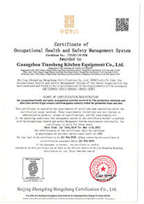 OHSAS18001-2007职业健康安全管理体系认证证书-英文