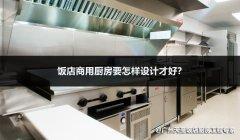 饭店厨房要怎样设计才好?