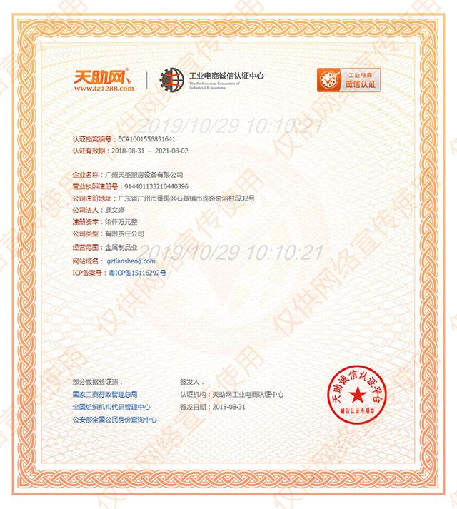 工业电商诚信认证证书——vwin德赢备用官网vwin德赢在线登陆荣誉资质