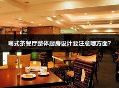 粤式茶餐厅整体厨房设计要注意哪方面?