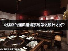 火锅店的通风排烟系统怎么设计才好?