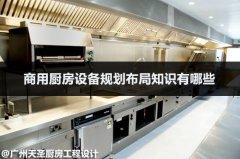 商用厨房设备规划布局知识有哪些