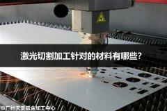 激光切割加工针对的材料有哪些?