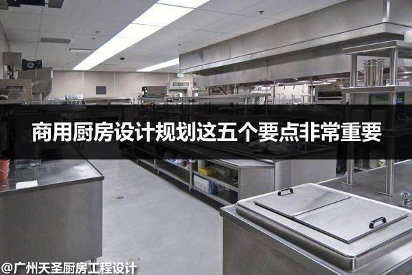 商用厨房设计五个要点