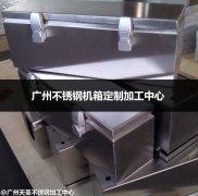 广州不锈钢机箱定制加工中心