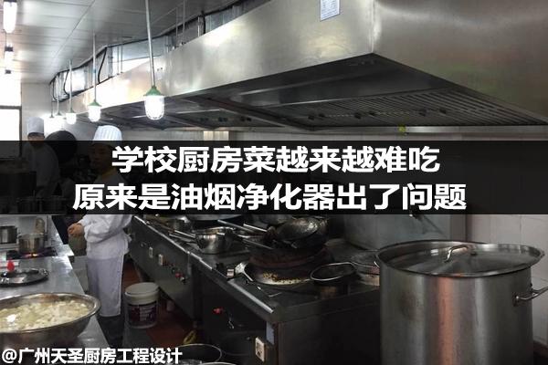 厨房油烟净化器维护