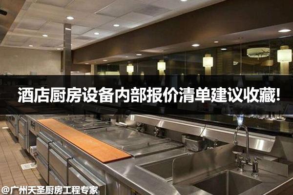 酒店厨房设备报价清单