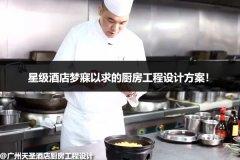 星级酒店梦寐以求的厨房工程设计方案!