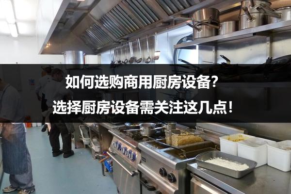 如何选购商用厨房设备