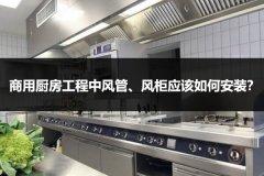 商用厨房工程中风管、风柜应该如何安装
