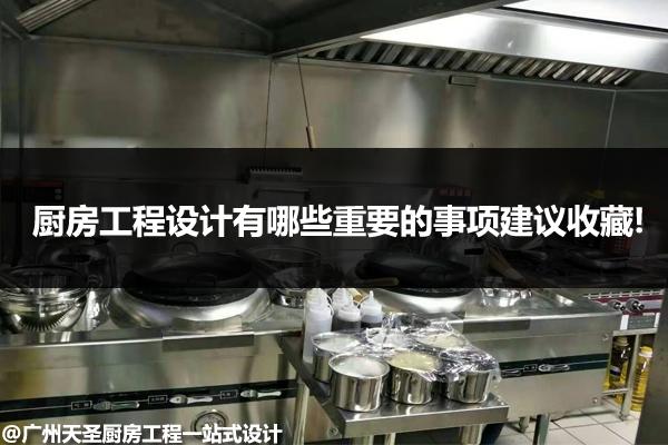 厨房工程设计重要的事项