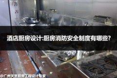 酒店厨房设计:厨房消防安全制度有哪些?