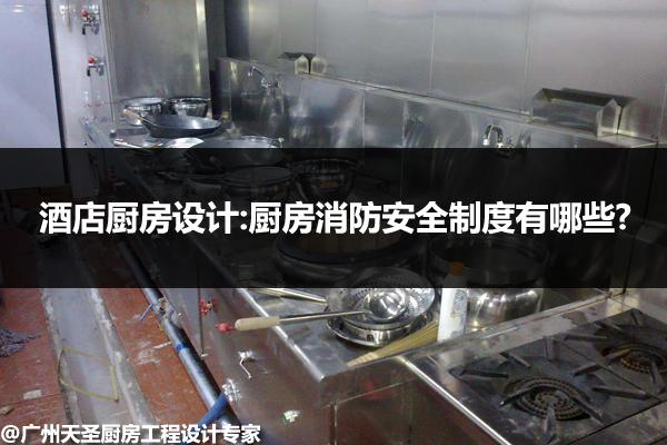 厨房消防安全制度有哪些