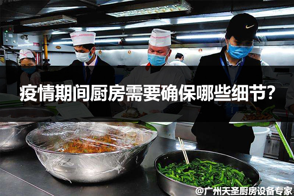 疫情期间厨房要确保哪些细节